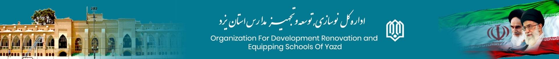 اداره کل نوسازی ، توسعه و تجهیز مدارس استان یزد