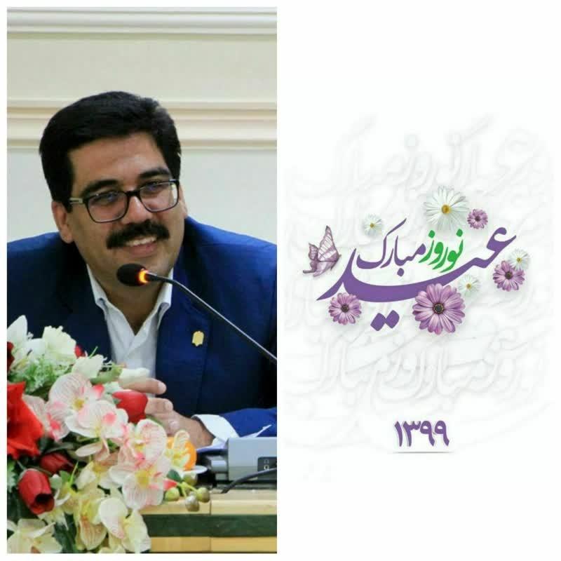 اداره کل نوسازی مدارس استان یزد - پیام تبریک مدیرکل نوسازی مدارس استان یزد به مناسبت فرا رسیدن نوروز ۱۳۹۹