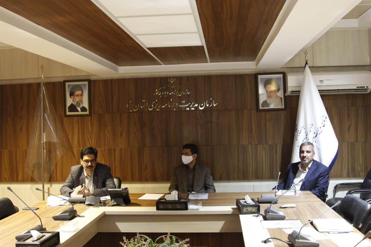 اداره کل نوسازی مدارس استان یزد - برگزاری کار گروه سامانه مکانیابی مدارس