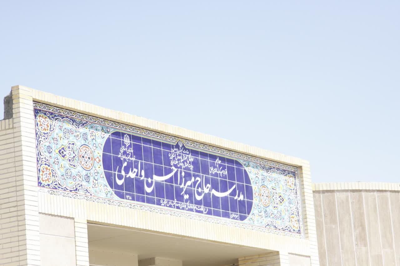 اداره کل نوسازی مدارس استان یزد - بازدید مدیرکل نوسازی مدارس استان یزد از روند اجرای پروژه مدرسه میرزا حسن واحدی در زارچ