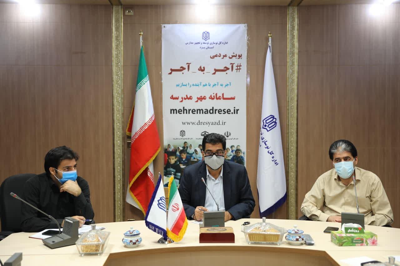 اداره کل نوسازی مدارس استان یزد - جلسه تعیین و هماهنگی شرایط اخذ تاییدیه های مدارس غیر دولتی