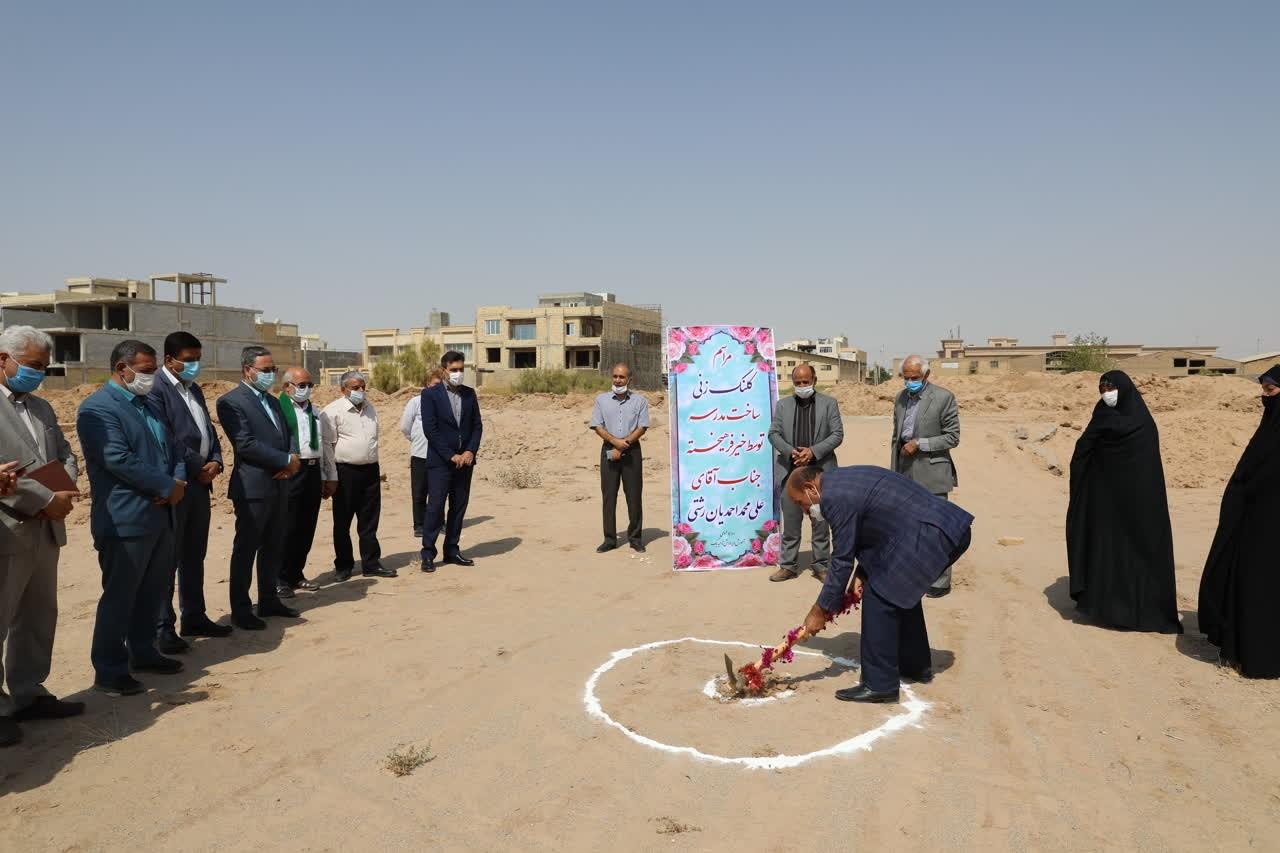اداره کل نوسازی مدارس استان یزد - آغاز عملیات اجرائی ساخت مدرسه 12 کلاسه در یزد