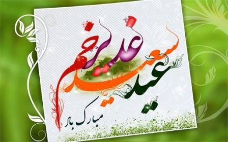 اداره کل نوسازی مدارس استان یزد - ️پیام تبریک مدیرکل نوسازی مدارس استان یزد بمناسبت عید غدیر خم