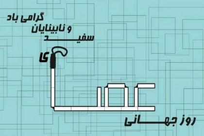 اداره کل نوسازی مدارس استان یزد - پیام تبریک مدیرکل نوسازی مدارس استان یزد به مناسبت روز جهانی نابینایان ( عصای سفید )