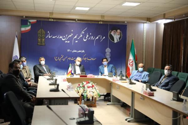 مراسم روز ملی تکریم خیرین مدرسه ساز همزمان باسراسر کشور در اداره کل نوسازی، توسعه و تجهیز مدارس استان یزد به صورت ویدئو کنفرانس برگزار شد.