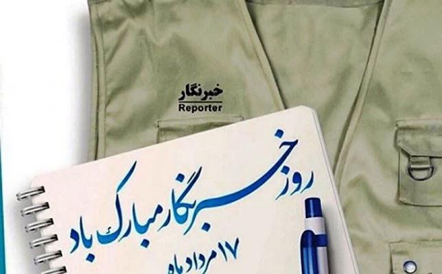پیام تبریک مدیرکل نوسازی مدارس استان یزد بمناسبت روز خبرنگار