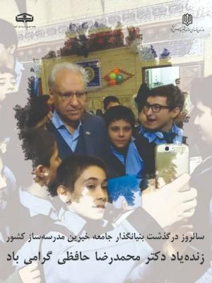 مدیرکل نوسازی مدارس استان یزد در پیامی سالگرد درگذشت دکتر حافظی رئیس فقید مجمع خیرین مدرسه ساز کشور را گرامی داشت
