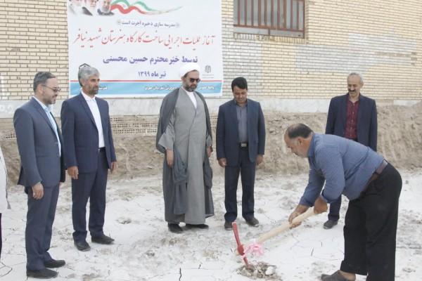 آغاز عملیات اجرائی ساخت کارگاه هنرستان شهید نیافر در مهریز یزد