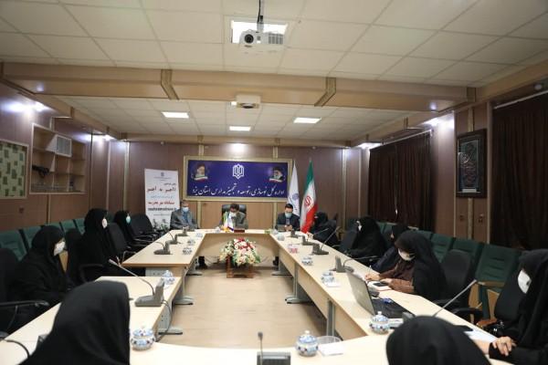 برگزاری گردهمایی بانوان خیّر مدرسه ساز استان یزد در اداره کل نوسازی مدارس استان
