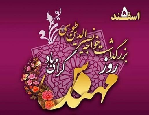پیام تبریک مدیرکل نوسازی مدارس استان یزد بمناسبت روز مهندس