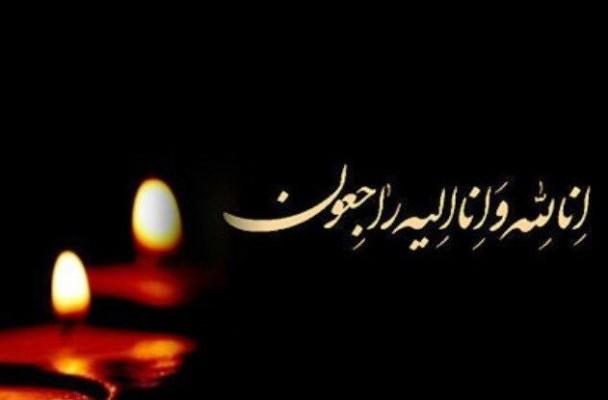 پیام تسلیت مدیرکل نوسازی مدارس استان یزد در پی درگذشت مرحوم ناصر پژوهش خیر مدرسه ساز