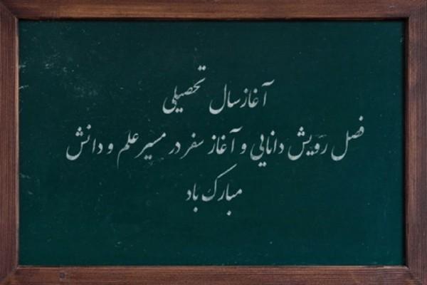 پیام تبریک مدیرکل نوسازی مدارس استان یزد به مناسبت آغاز سال تحصیلی جدید