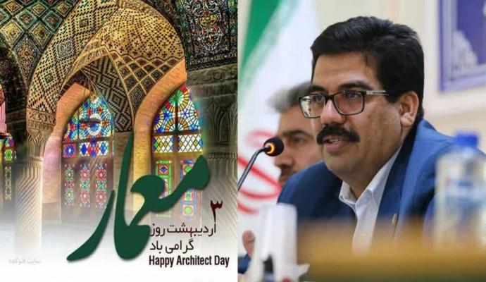 پیام تبریک مدیرکل نوسازی مدارس استان یزد بمناسبت روز معمار
