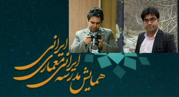 برگزیدگان و شایستگان تقدیر نهمین همایش ملی و دومین همایش بین المللی مدرسه ایرانی، معماری ایرانی اعلام شد؛