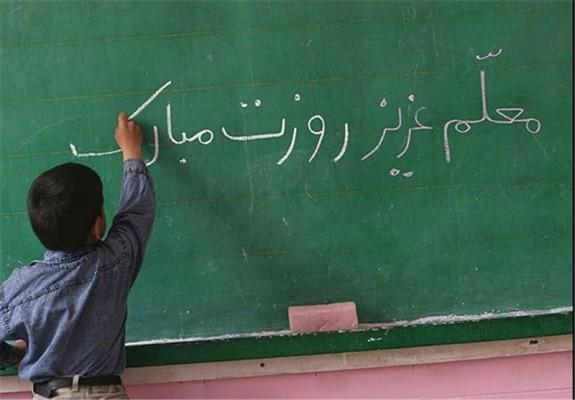 پیام تبریک مدیرکل نوسازی مدارس استان یزد بمناسبت روز معلم