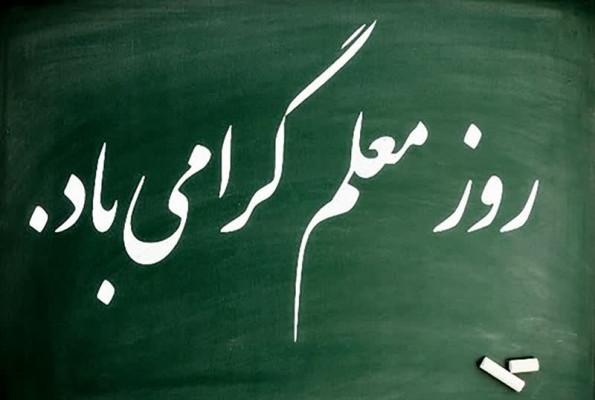 پیام تبریک مدیرکل نوسازی مدارس استان یزد به مناسبت روز معلم