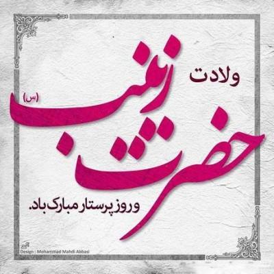 پیام تبریک مدیرکل نوسازی مدارس استان یزد به مناسبت ولادت حضرت زینب (س) و روز پرستار