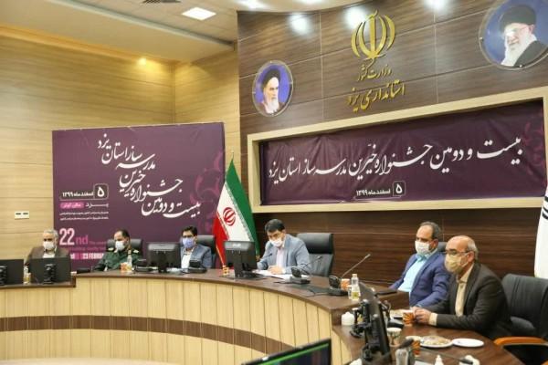 تجلیل از ۳۰ خیر مدرسه ساز استان یزد در بیست و دومین جشنواره خیرین مدرسه ساز