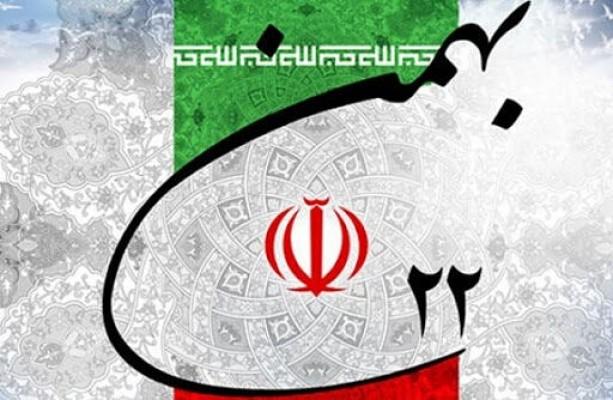 پیام تبریک مدیرکل نوسازی مدارس استان یزد بمناسبت سالروز پیروزی شکوهمند انقلاب اسلامی