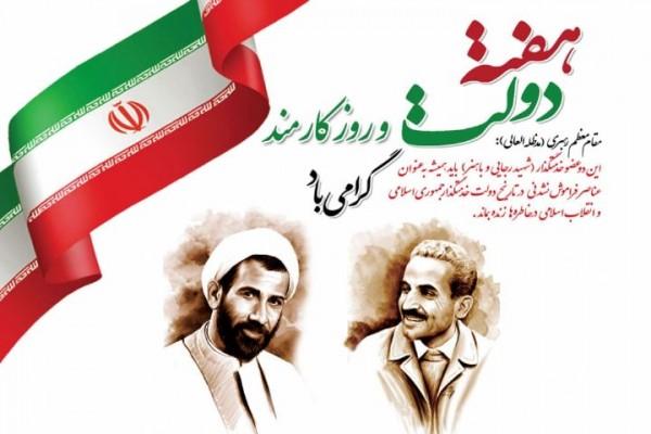 پیام تبریک مدیرکل نوسازی مدارس استان یزدبه مناسبت هفته دولت و روز کارمند