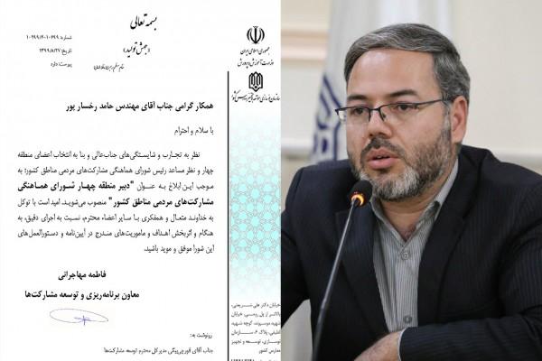 حامد رخسارپور به سمت دبیر منطقه چهار شورای هماهنگی مشارکت های مردمی مناطق کشور منصوب شد