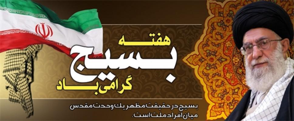 پیام تبریک مدیر کل نوسازی مدارس استان به مناسبت هفته بسیج