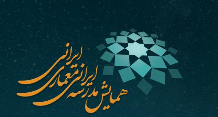 """نهمین همایش و نمایشگاه ملی و دومین همایش بین المللی   """"مدرسه ایرانی معماری ایرانی"""""""